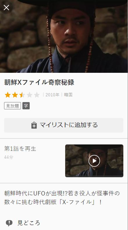 ミへギョルフル動画を無料視聴