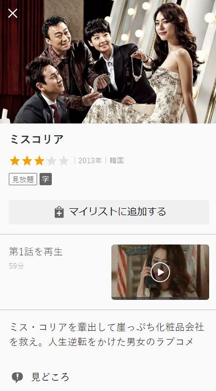 ミスコリア(韓国ドラマフル動画を無料視聴する