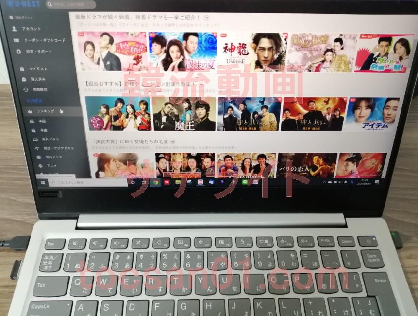 韓流動画をU-NEXTで無料視聴する