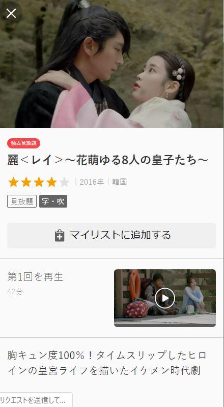 麗韓国ドラマを無料でフル動画を観る