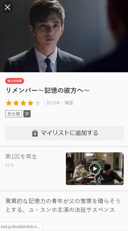 韓国ドラマ『リメンバー』フル動画を無料視聴する