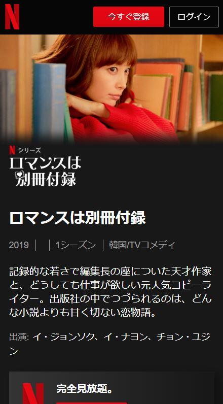 ロマンスは別冊付録フル動画を無料視聴する方法