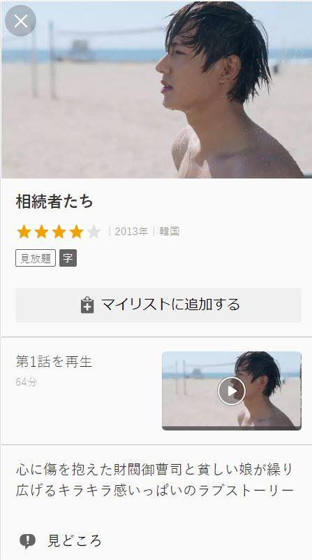 相続者たち無料フル動画を日本語字幕で視聴する