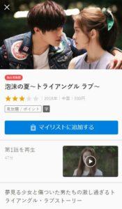 泡沫の夏中国ドラマトライアングルラブ動画無料