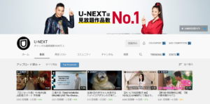 U-NEXTのYouTubeトップ画面