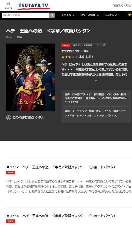 ヘチ王座への道フル動画を無料視聴する