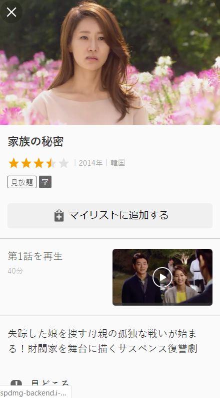 家族の秘密(韓国版)フル動画を無料視聴する方法
