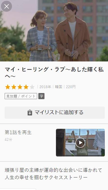 マイヒーリングラブフル動画無料視聴