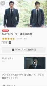 韓国版スーツフル動画を無料視聴する