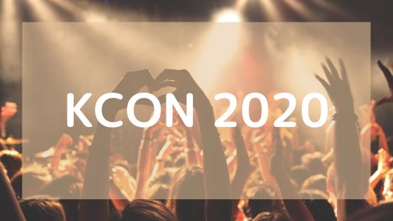 KCON2020視聴方法