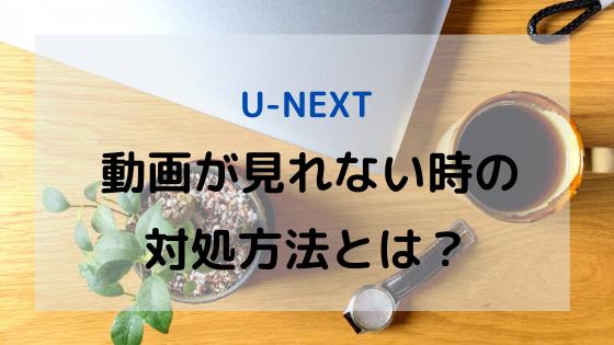 U-NEXTが海外で見れない(アクセスできない)時の対処方法