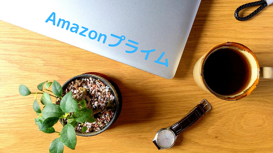 Amazonプライムの評判や口コミを解説