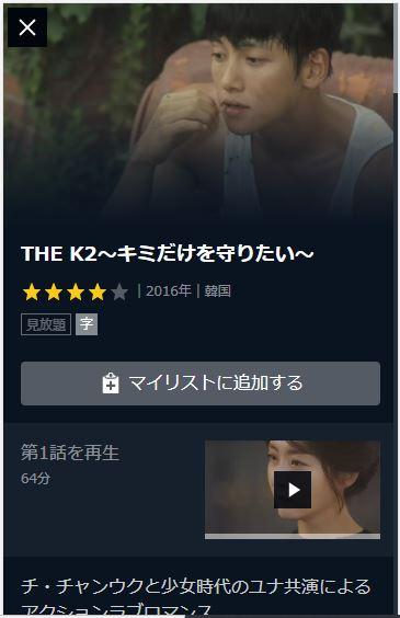 「THE K2のフル動画を無料視聴する方法」