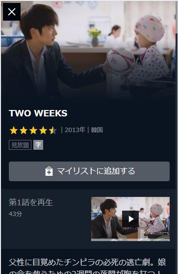 「TWO WEEKS」のフル動画を無料視聴する方法