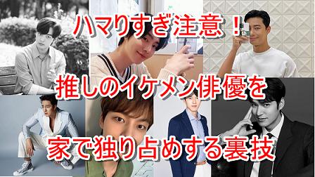 韓国ドラマのイケメン俳優を見る方法