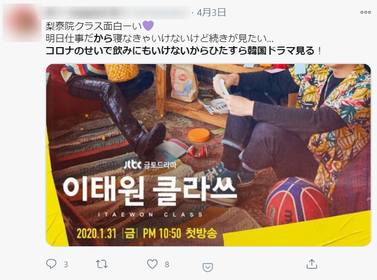 韓国ドラマを家で楽しむ人のツイート
