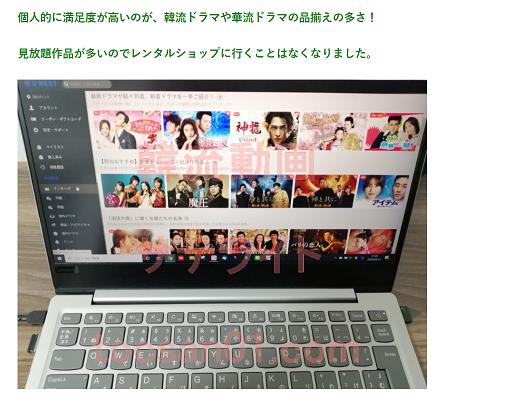 自宅でU-NEXTをパソコンで見る画像