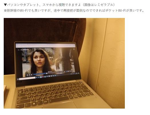 新幹線でU-NEXTをパソコンで見る風景