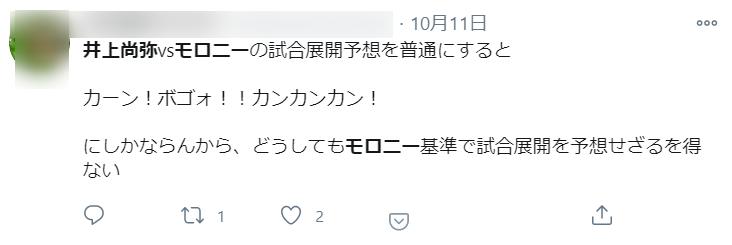 井上尚弥vsモロニー戦の感想ツイート
