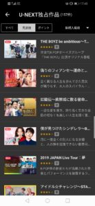 U-NEXTで視聴できる韓国ドラマ