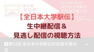 全日本大学駅伝2020生中継動画を無料視聴する