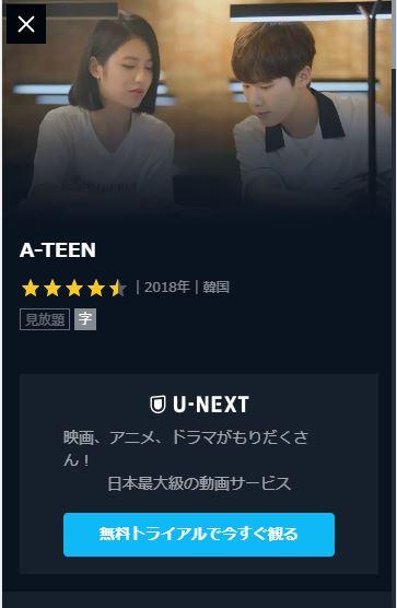 『A-TEEN』のフル動画を無料視聴する方法