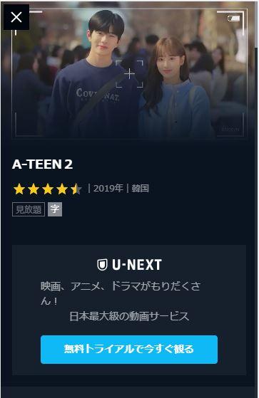 『A-TEEN2』のフル動画を無料視聴する方法