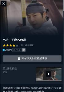 韓国ドラマヘチ無料動画を視聴する方法