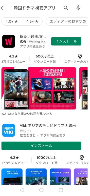 韓国ドラマを無料で見れるアプリのランキング