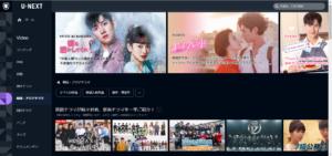 韓国ドラマを無料で見れるU-NEXTアプリ