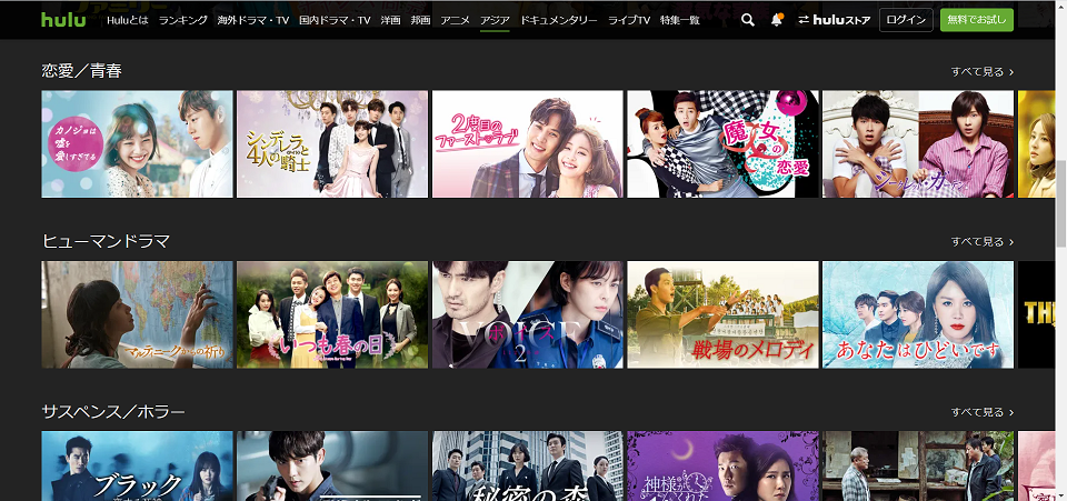 韓国ドラマを無料で見れるHuluアプリ