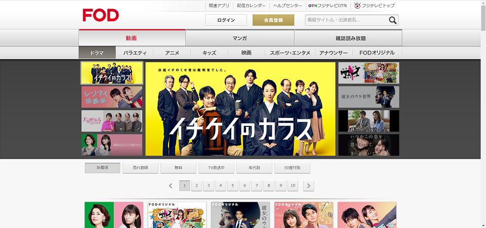 韓国ドラマを無料で見れるFODアプリ